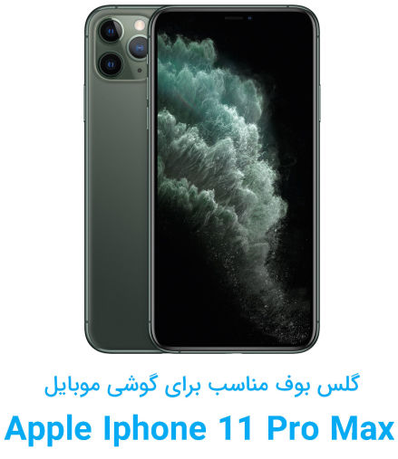 Buff Glass For Apple Iphone 11 Pro Max